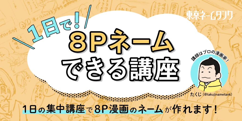 8Pネームできる講座
