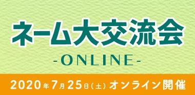 ネーム大交流会-ONLINE-