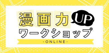 漫画力UPワークショップ-ONLINE-