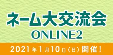 ネーム大交流会 ONLINE 2