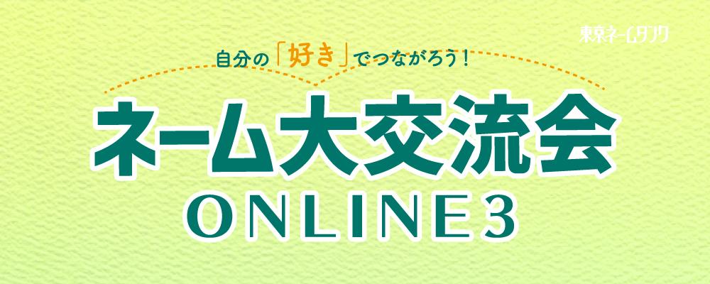 ネーム大交流会ONLINE 3