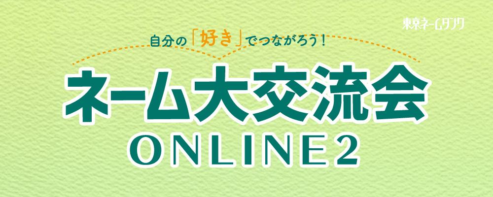 ネーム大交流会ONLINE2