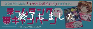 ネームタンク帯キャンペーン for #COMITIA129